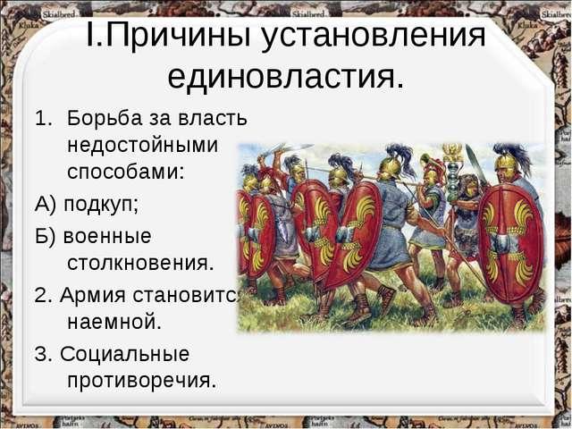 I.Причины установления единовластия. Борьба за власть недостойными способами:...