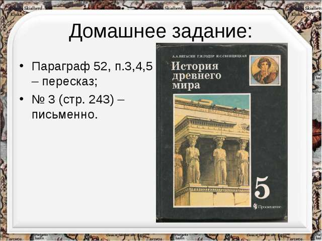 Домашнее задание: Параграф 52, п.3,4,5 – пересказ; № 3 (стр. 243) – письменно.