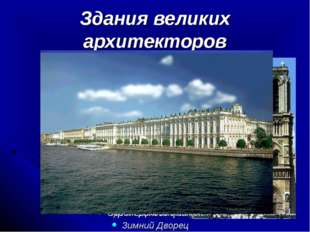 Здания великих архитекторов Храм Деметры Собор Нотр-Дам Средневековый замок З