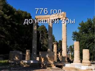 776 год до нашей эры