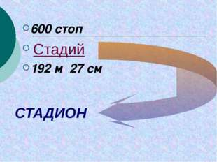 СТАДИОН 600 стоп Стадий 192 м 27 см