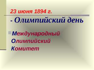 23 июня 1894 г. - Олимпийский день Международный Олимпийский Комитет