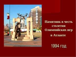 Памятник в честь столетия Олимпийских игр в Атланте 1994 год
