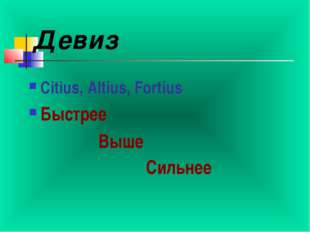 Девиз Citius, Altius, Fortius Быстрее Выше Сильнее