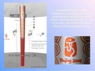 Олимпийский факел имеет стандартные размеры и сделан в традиционном китайском
