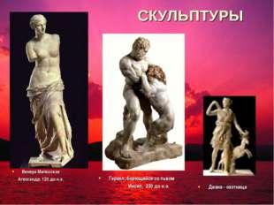 Венера Милосская Агессандр, 120 до н.э. Геракл, борющийся со львом Инсип, 330