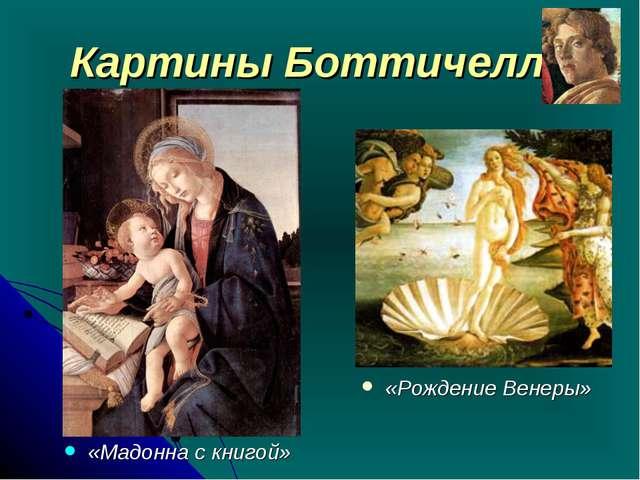Картины Боттичелли «Рождение Венеры» «Мадонна с книгой»