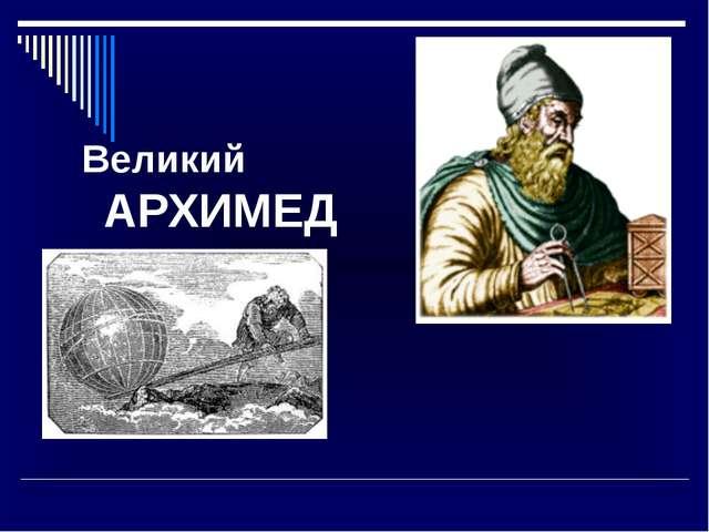 Великий АРХИМЕД