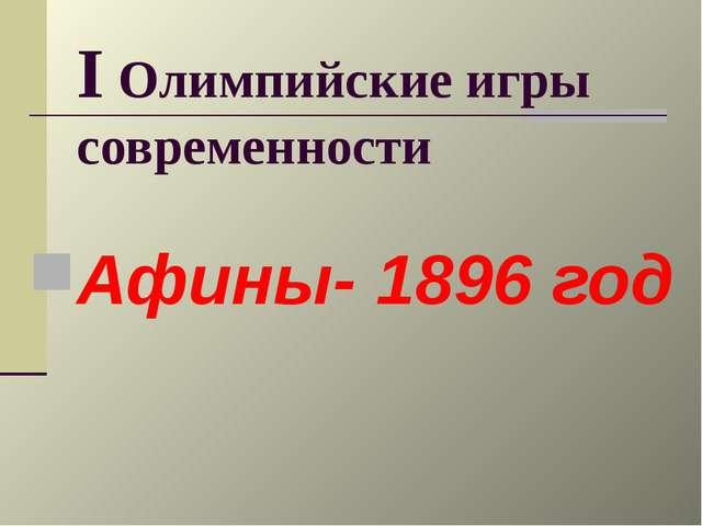 I Олимпийские игры современности Афины- 1896 год