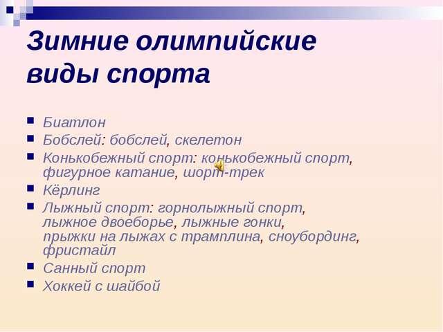 Зимние олимпийские виды спорта Биатлон Бобслей: бобслей, скелетон Конькобежны...