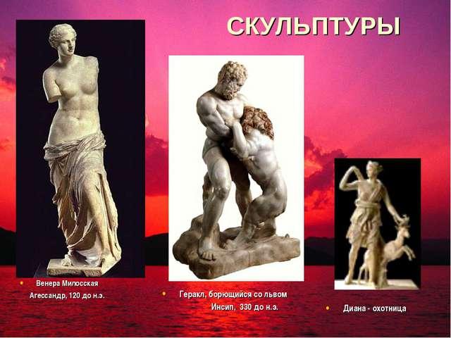 Венера Милосская Агессандр, 120 до н.э. Геракл, борющийся со львом Инсип, 330...