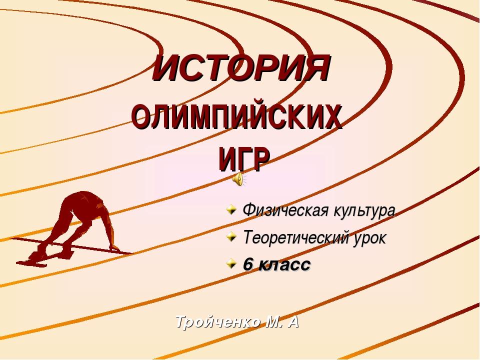 ИСТОРИЯ ОЛИМПИЙСКИХ ИГР Физическая культура Теоретический урок 6 класс Тройче...