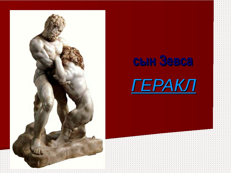 ГЕРАКЛ сын Зевса