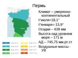 Пермь Климат – умеренно-континентальный t°июля=18,1° t°января=-13,9° Осадки –