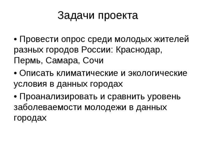 Задачи проекта • Провести опрос среди молодых жителей разных городов России:...