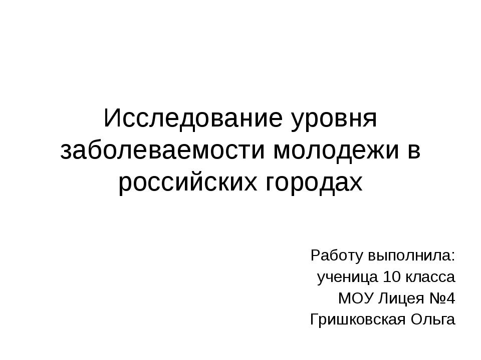 Исследование уровня заболеваемости молодежи в российских городах Работу выпол...