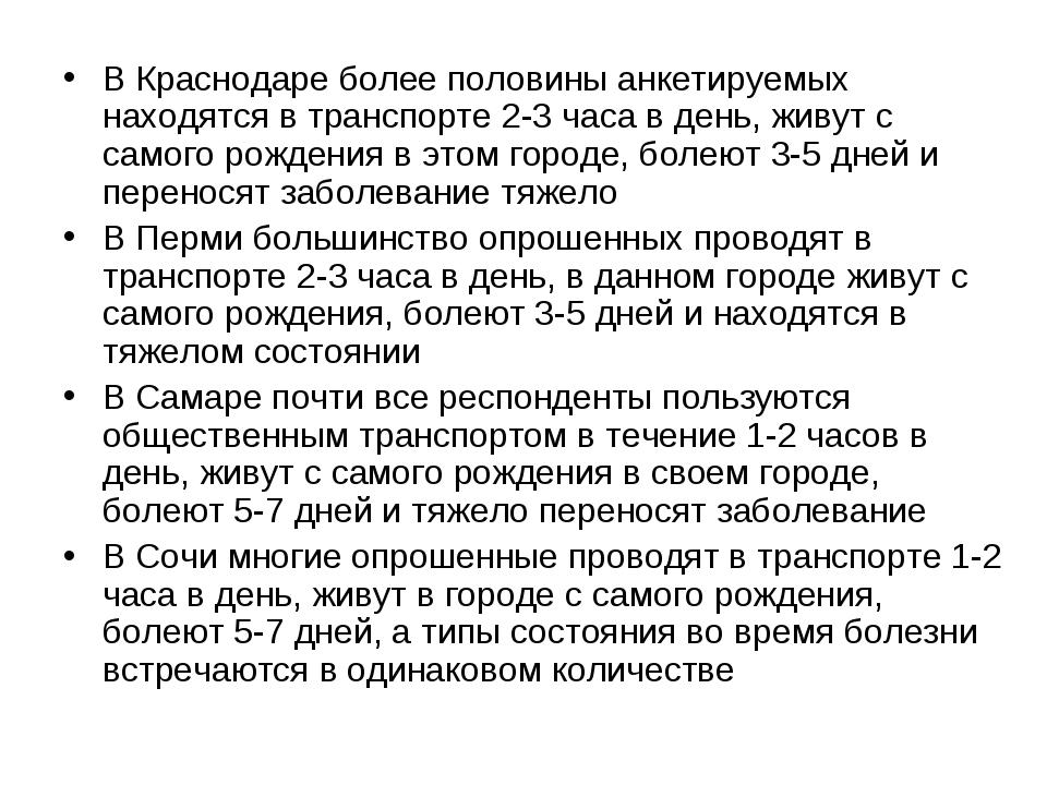 В Краснодаре более половины анкетируемых находятся в транспорте 2-3 часа в де...