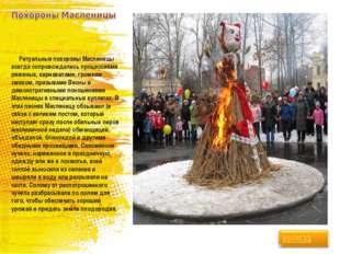 Ритуальные похороны Масленицы всегда сопровождались процессиями ряженых, кар