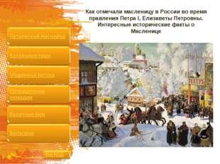 Как отмечали масленицу в России во время правления Петра I, Елизаветы Петровн