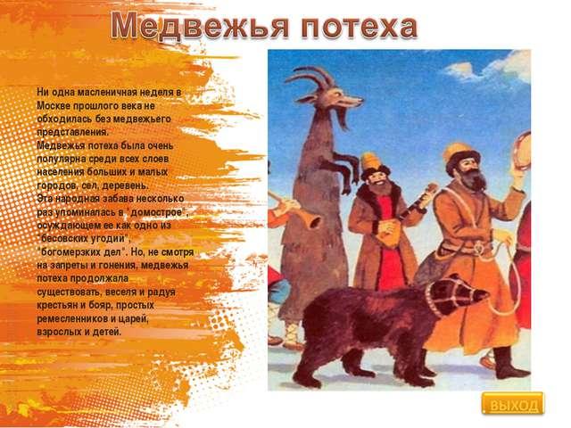Ни одна масленичная неделя в Москве прошлого века не обходилась без медвежье...