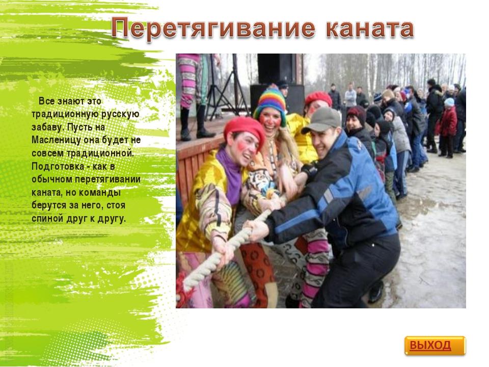 Все знают это традиционную русскую забаву. Пусть на Масленицу она будет не с...