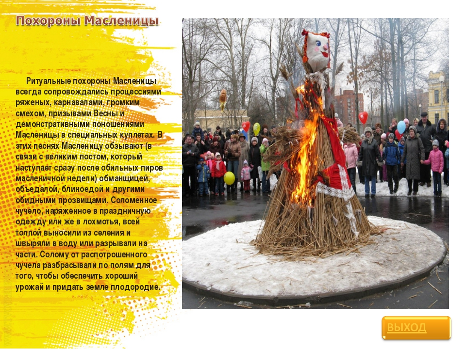 Ритуальные похороны Масленицы всегда сопровождались процессиями ряженых, кар...
