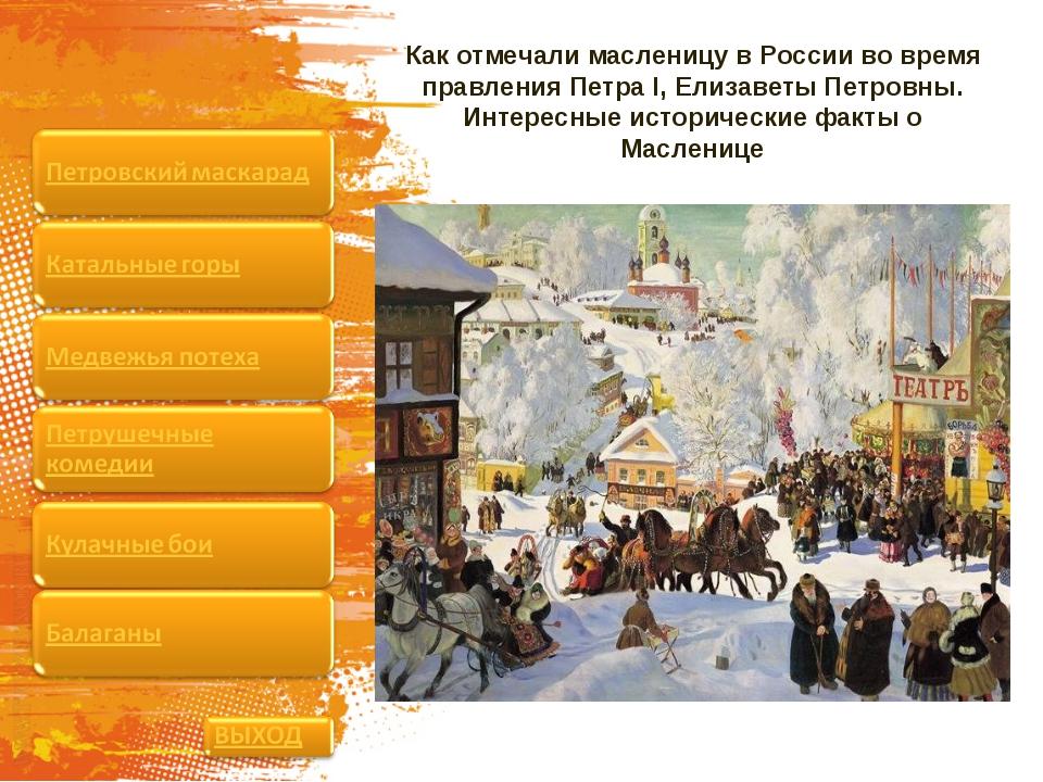 Как отмечали масленицу в России во время правления Петра I, Елизаветы Петровн...