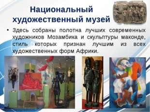 Национальный художественный музей Здесь собраны полотна лучших современных х