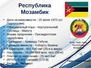 Республика Мозамбик Флаг, герб, гимн Республики Мозамбик Гимн:«Pátria Amada»