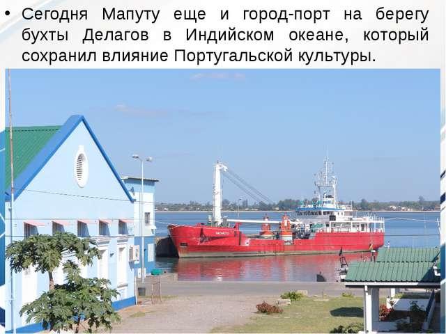 Сегодня Мапуту еще и город-порт на берегу бухты Делагов в Индийском океане, к...
