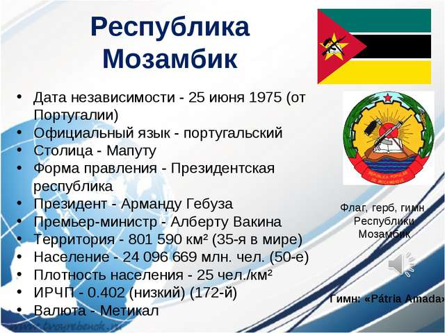 Республика Мозамбик Флаг, герб, гимн Республики Мозамбик Гимн:«Pátria Amada»...