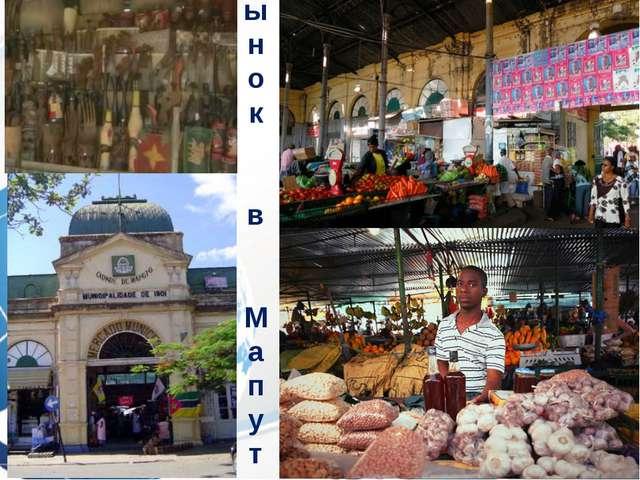 Рынок в Мапу т у