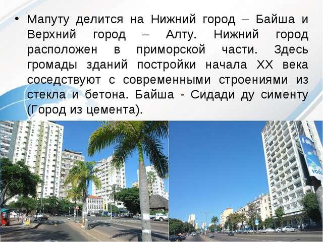 Мапуту делится на Нижний город – Байша и Верхний город – Алту. Нижний город р...