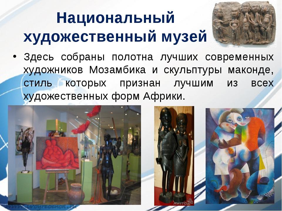 Национальный художественный музей Здесь собраны полотна лучших современных х...