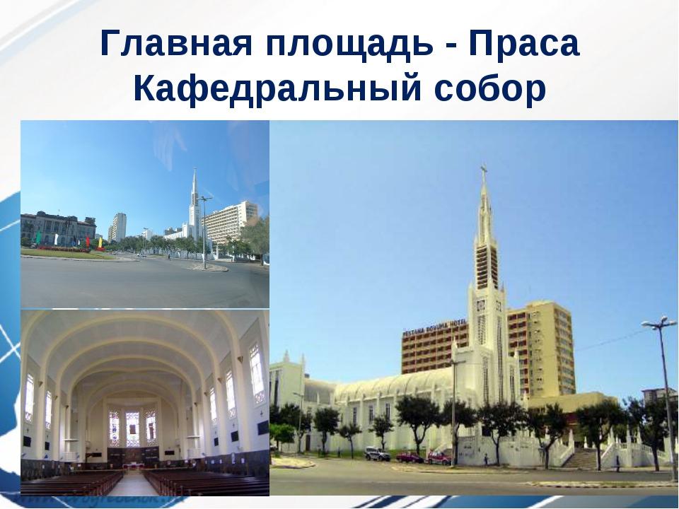 Главная площадь - Праса Кафедральный собор