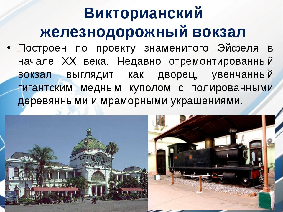 Викторианский железнодорожный вокзал Построен по проекту знаменитого Эйфеля в...