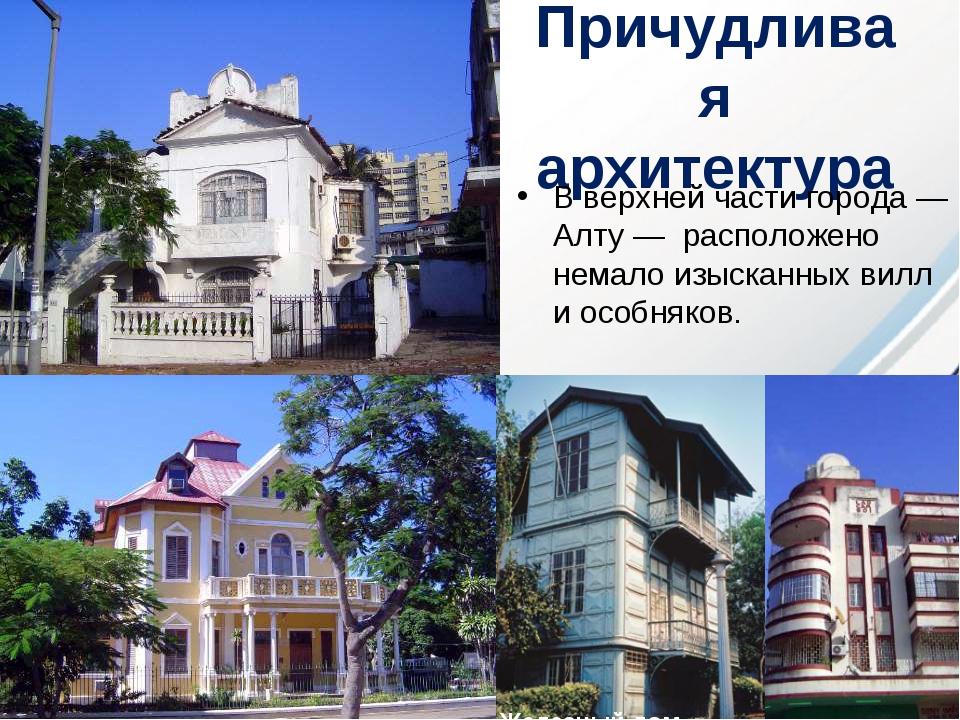 Причудливая архитектура В верхней части города— Алту— расположено немало из...