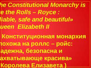 «The Constitutional Monarchy is like the Rolls – Royce : reliable, safe and b