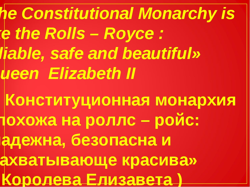 «The Constitutional Monarchy is like the Rolls – Royce : reliable, safe and b...