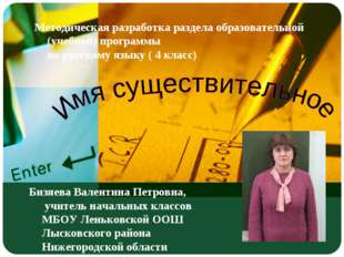 Методическая разработка раздела образовательной (учебной) программы по русск