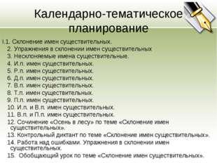 Календарно-тематическое планирование I.1. Склонение имен существительных. 2.