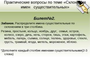 Практические вопросы по теме «Склонение имен существительных» Билет№2. Задани