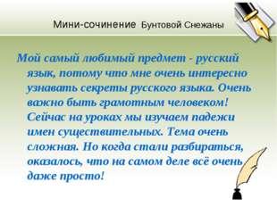 Мини-сочинение Бунтовой Снежаны Мой самый любимый предмет - русский язык, пот