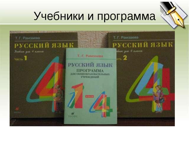 Учебники и программа