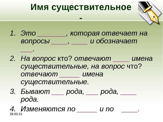 * Имя существительное - Это _______, которая отвечает на вопросы ____, ____ и...