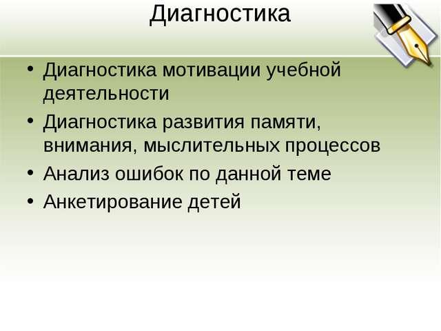 Диагностика Диагностика мотивации учебной деятельности Диагностика развития п...