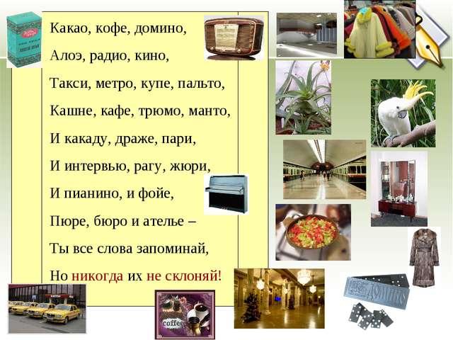 Какао, кофе, домино, Алоэ, радио, кино, Такси, метро, купе, пальто, Кашне, ка...