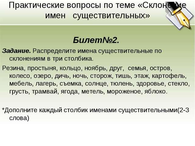 Практические вопросы по теме «Склонение имен существительных» Билет№2. Задани...