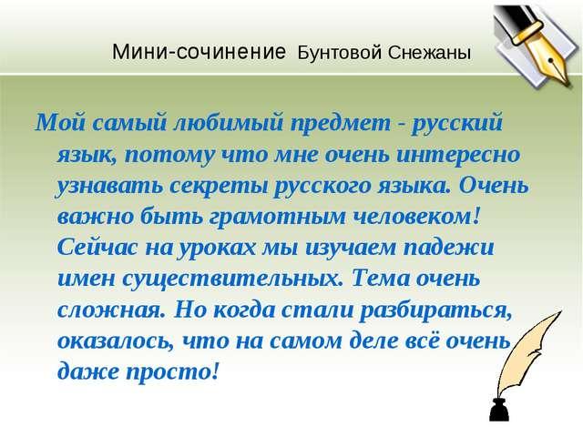 Мини-сочинение Бунтовой Снежаны Мой самый любимый предмет - русский язык, пот...