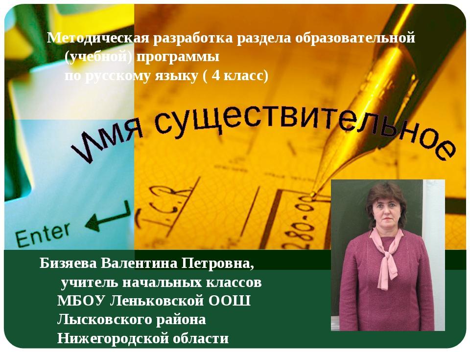 Методическая разработка раздела образовательной (учебной) программы по русск...
